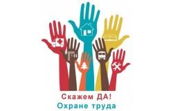 Всемирный День охраны труда!